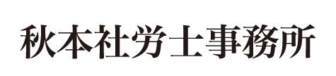 秋本社労士事務所