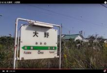 2015 10 18 大熊町・大野駅