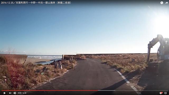 2016 12 25/双葉町両竹ー中野ー中浜ー郡山海岸(車載二倍速)