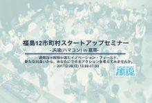 福島12市町村スタートアップセミナー 〜浜魂(ハマコン) in 富岡〜