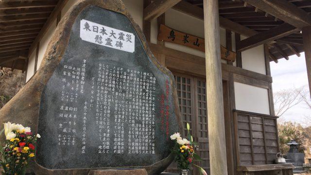 2017.3.1 楢葉町波倉