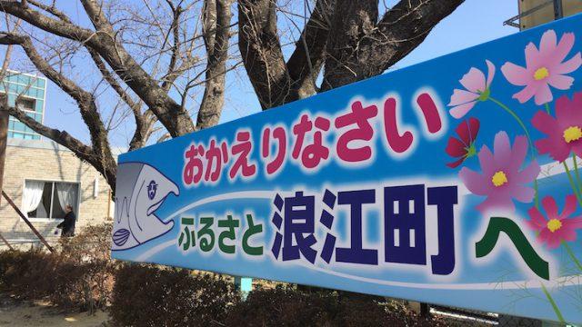 2017.3.5/双葉郡未来会議/町村視察/浪江町