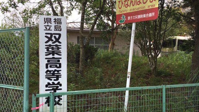 2017.8.26/双葉郡未来会議町村視察/双葉町町内