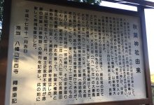 秋葉神社2018