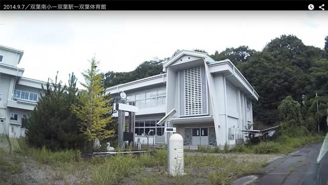 2014.9.7/双葉南小ー双葉駅ー双葉体育館 (車載)