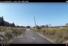 2015.10.18/大熊町-熊町小ー小良浜ー熊川(車載2倍速)