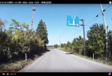 201510.18 大熊町ー小入野ー南台ー北台ー夫沢 (車載2倍速)