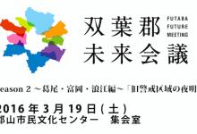 双葉郡未来会議 season 2  〜葛尾・富岡・浪江編〜 「旧警戒区域の夜明け」