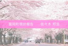 八町村現状報告:富岡町(1)