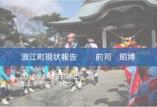 八町村現状報告:浪江町(1)