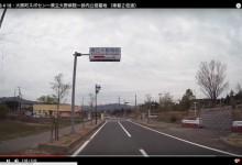 2016 4 18・大熊町スポセンー県立大野病院ー鈴内公営墓地 (車載2倍速)