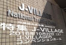 【双葉郡未来会議/特集!J-Village】