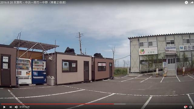 2016 8 20 双葉町・中浜ー両竹ー中野(車載2倍速)