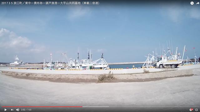 2017 3 5 浪江町/東中ー貴布祢ー請戸漁港ー大平山共同墓地(車載二倍速)