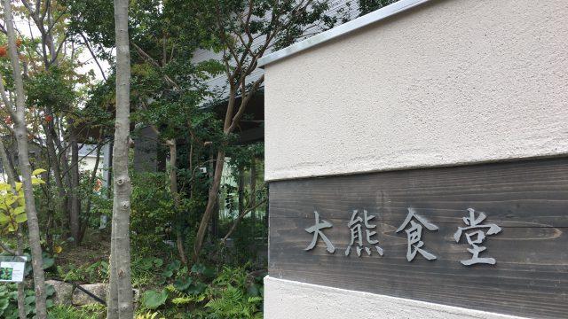 2017 10 06 大熊町/大熊食堂
