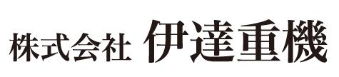 (株)伊達重機