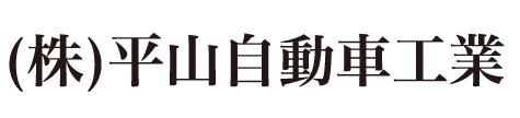 (株)平山自動車工業