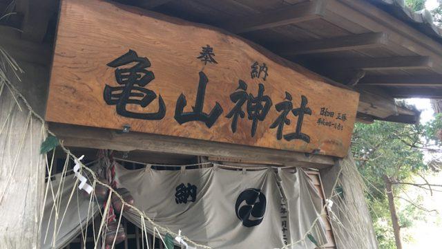 亀山神社2018