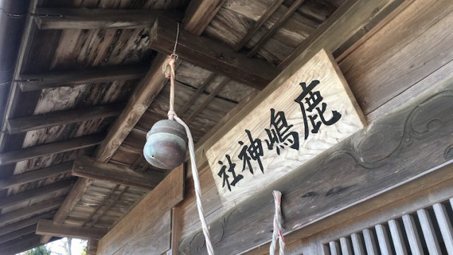 鹿島神社2018