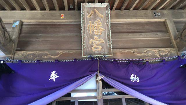 楢葉八幡神社2018