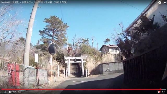 20180212 大熊町・秋葉台ゲートー聖徳太子神社(車載2倍速)