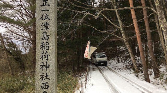 津島稲荷神社/八幡神社2018