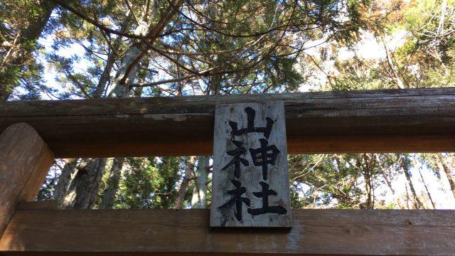 山神社2018