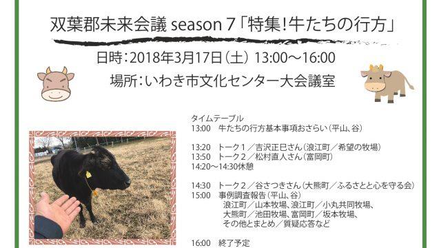 「双葉郡未来会議 season7 ~特集!牛たちの行方~」開催レポート