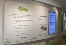 3つの情報発信施設オープン