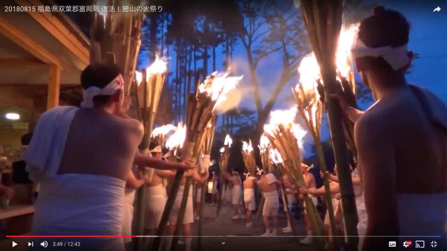 20180815 福島県双葉郡富岡町 復活!麓山の火祭り