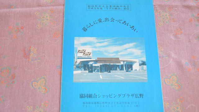 作山さくやま 京子きょうこ さん | 広野町