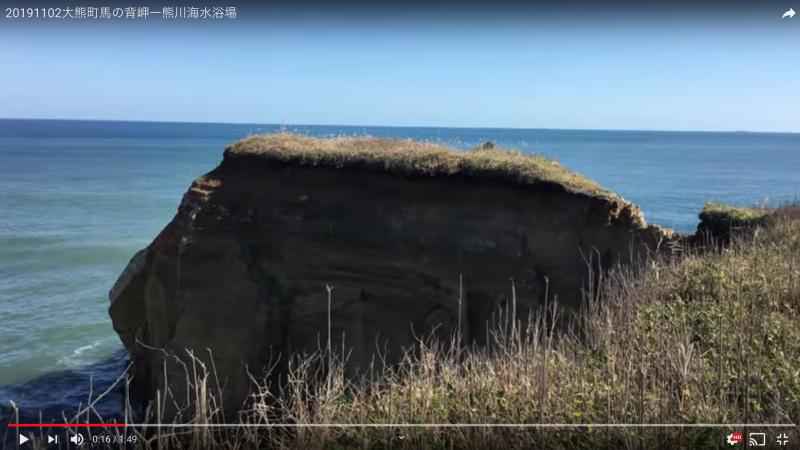 20191102 大熊町馬の背岬ー熊川海水浴場
