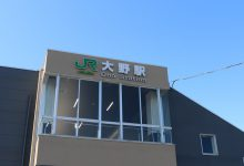 20200305/大熊町/大野駅前