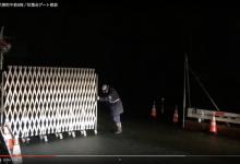 20200305/大熊町午前0時/秋葉台ゲート解放/動画