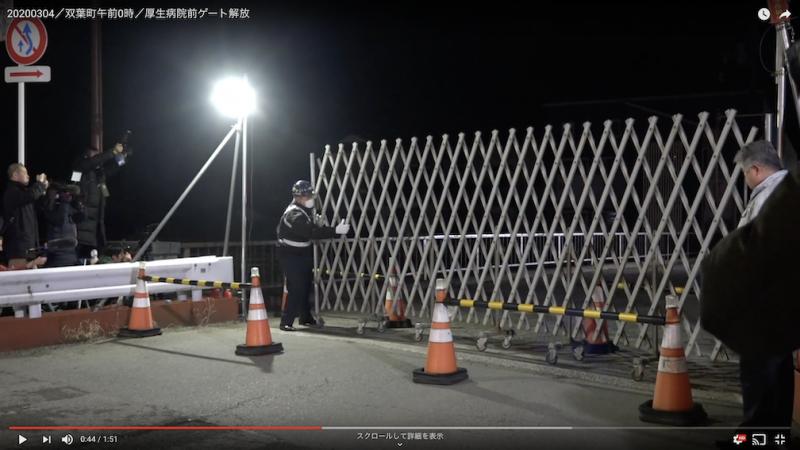 20200304/双葉町午前0時/厚生病院前ゲート解放/動画
