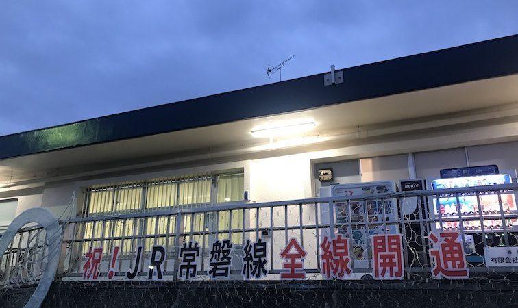 20200314/JR常磐線全線再開通/浪江駅