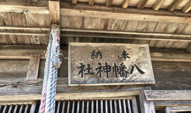 八幡神社(山田)
