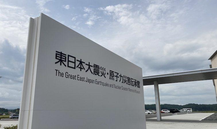 20200709 東日本大震災原発事故伝承館/産業交流センター