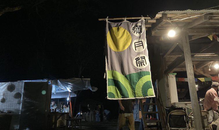 20200801-0804 川内村/満月祭2020太鼓と精霊の祭り