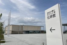 20200920 東日本大震災・原子力災害 伝承館オープン