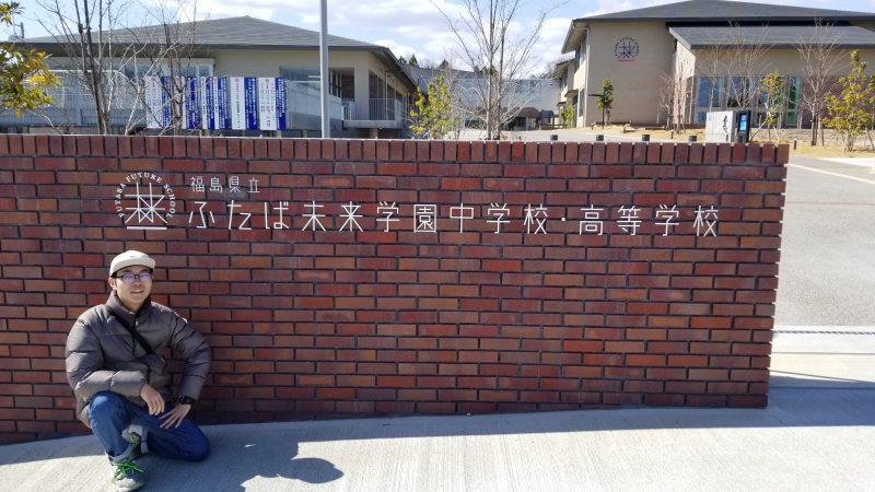 井出大雅さん 富岡町