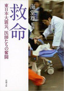 井坂先生のお話も収録した9名の医師たちの証言